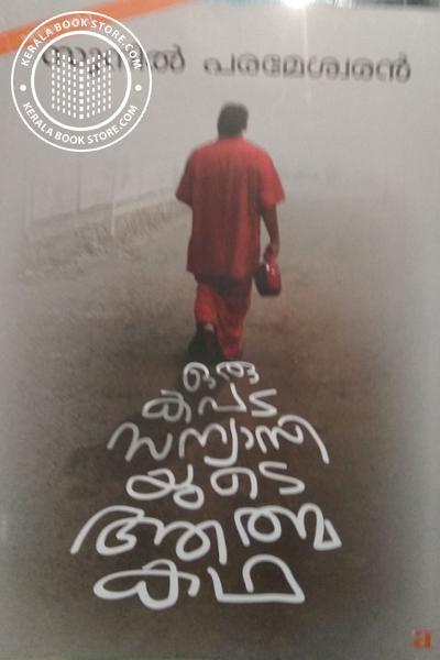 Cover Image of Book Oru Sanyasiyude Athmakatha Sunil Parameswaran