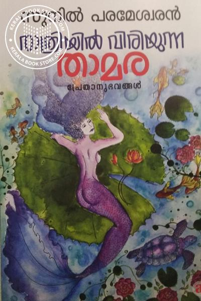 Cover Image of Book Ratriyil viriyunna thamara