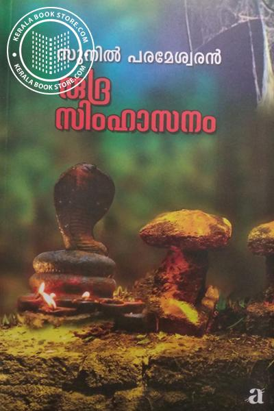 Cover Image of Book Rudhrasimhasanam