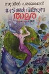 Thumbnail image of Book രാത്രിയില് വിരിയുന്ന താമര
