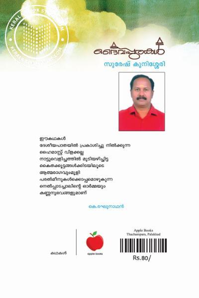 back image of Daivapurakal