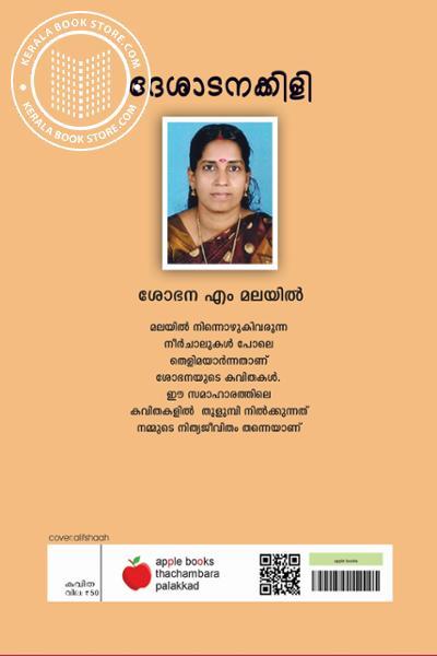 back image of Deshadanakili