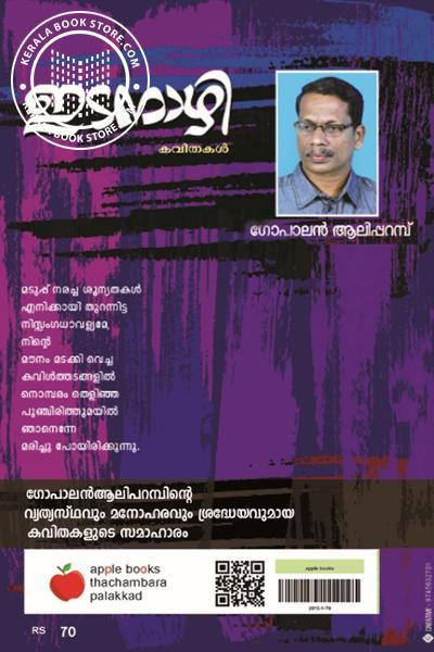 back image of Idanazhi