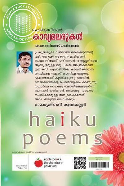 back image of Kavyamalarukal