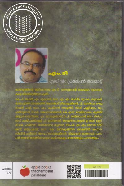 back image of എം ടി