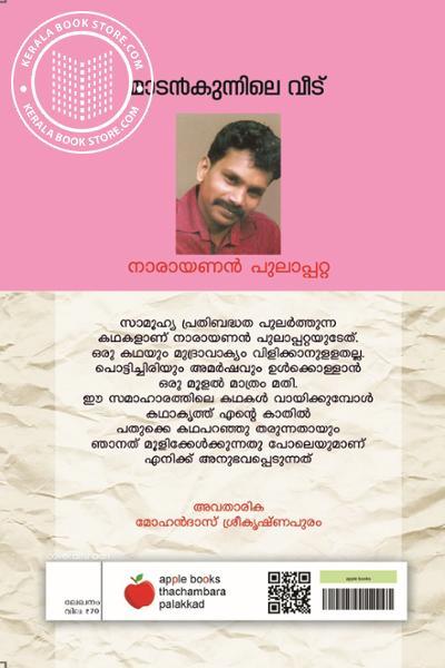 back image of Madankunnile Veedu