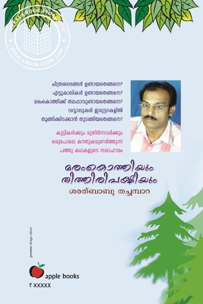 back image of Maramkothiyum Thithiri Pakshiyum