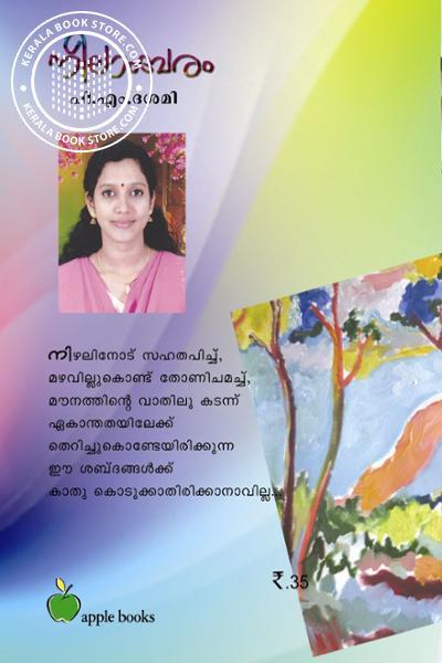 back image of Neelaambaram