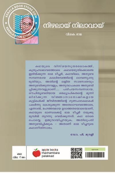 back image of നിഴലായ് നിലാവായി