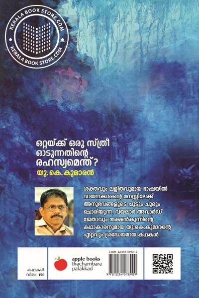 back image of Ottakku Oru Sthree Odunnathinte Rahashyamendh