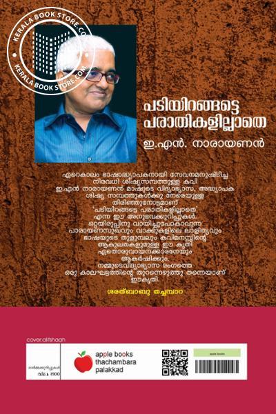 back image of Padiyiragatte Parathikalillathe