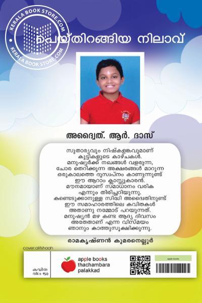 back image of Paithiragiya Nilavu