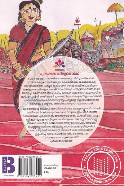 back image of പുരുഷാ ദേവിയുടെ കഥ