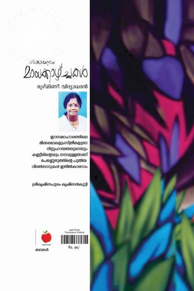 back image of Reethayude Mayakazhchakal