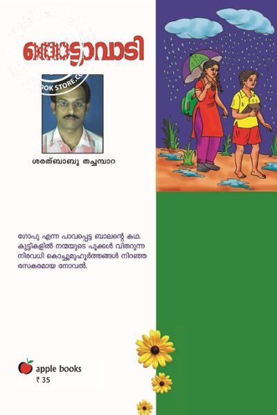 back image of Thottavadi