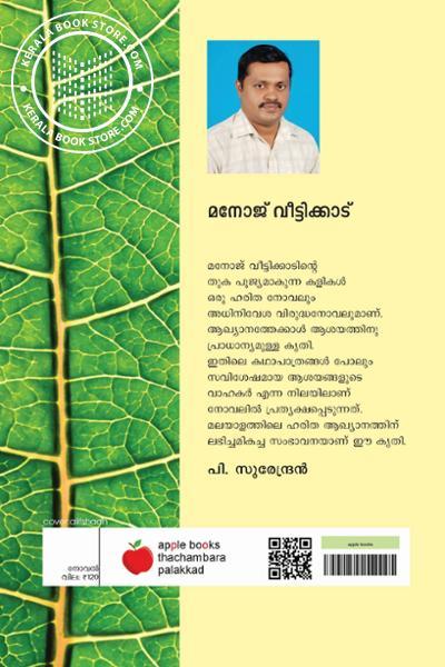 back image of Thuka Pooghyamakunna kalikal