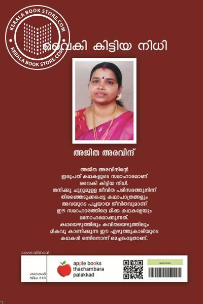 back image of Vaiki Kittiya Nidhi