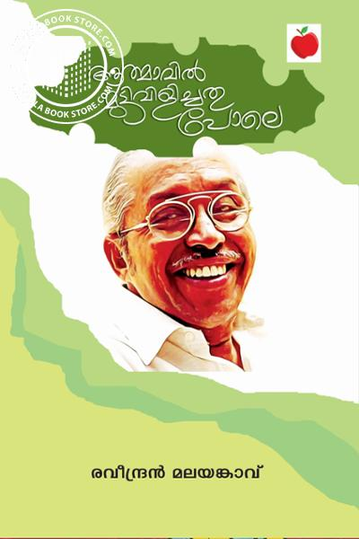 Cover Image of Book Athmavil Muttivilichathupole
