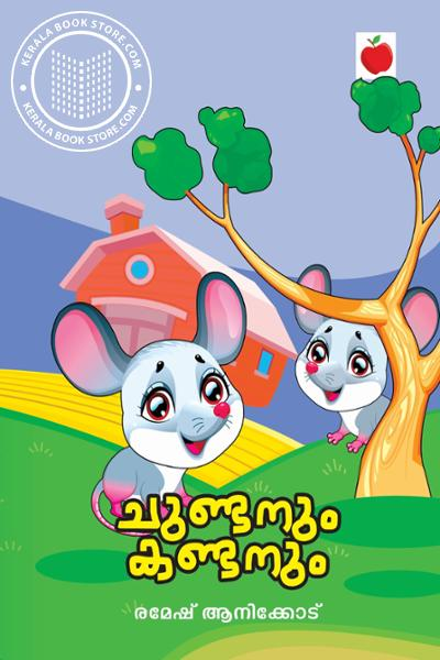 Cover Image of Book Chundanum Kandanum