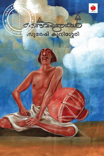 Cover Image of Book Daivapurakal
