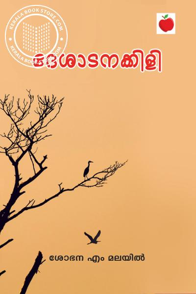 Cover Image of Book Deshadanakili