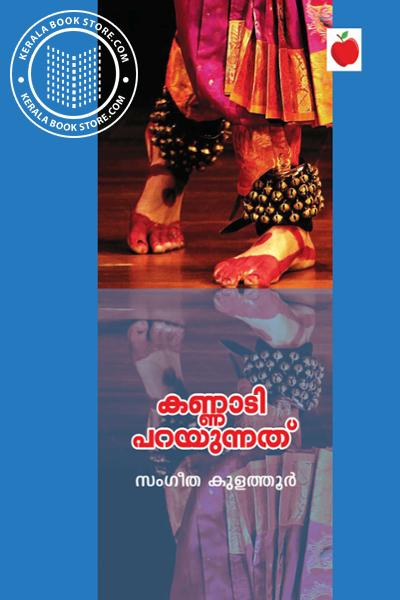 Cover Image of Book Kannadi Parayunnath