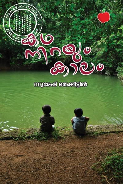 Cover Image of Book Katha Nirayum Kalam