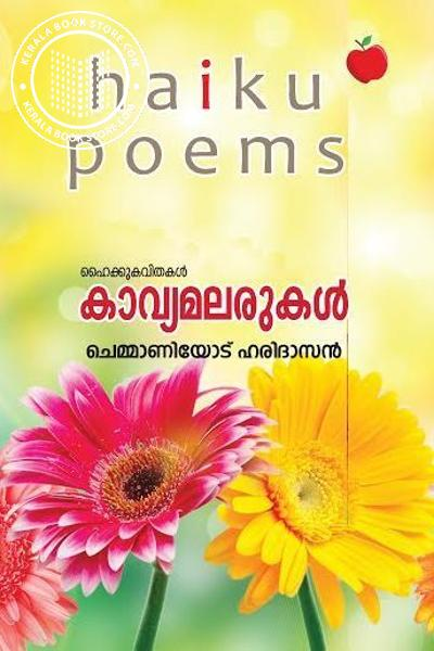 Cover Image of Book Kavyamalarukal