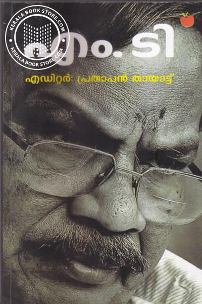 Cover Image of Book എം ടി