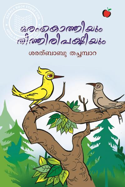 Cover Image of Book Maramkothiyum Thithiri Pakshiyum