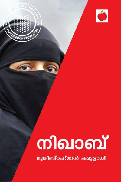 Cover Image of Book നിഖാബ്
