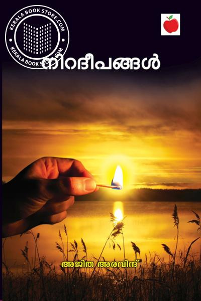 Cover Image of Book Niradeepangal