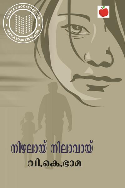 Cover Image of Book Nizhalaye Nilavaye