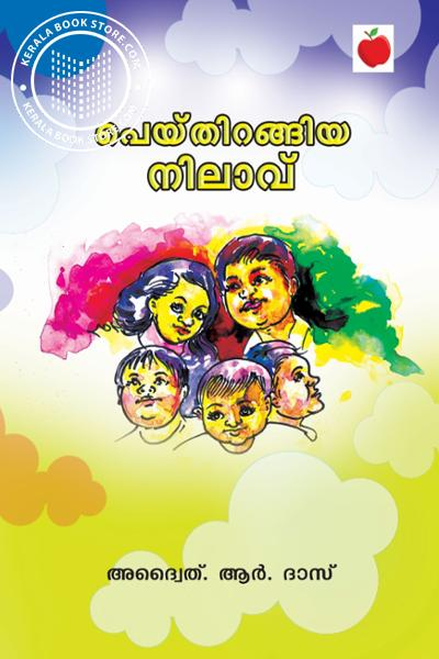 Cover Image of Book Paithiragiya Nilavu