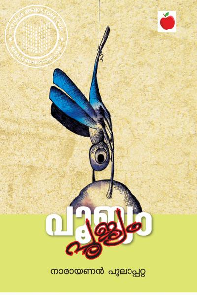 Cover Image of Book പൂജ്യം