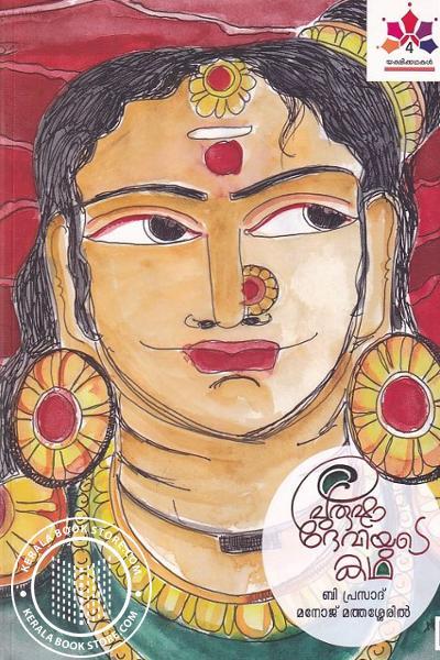 Cover Image of Book പുരുഷാ ദേവിയുടെ കഥ