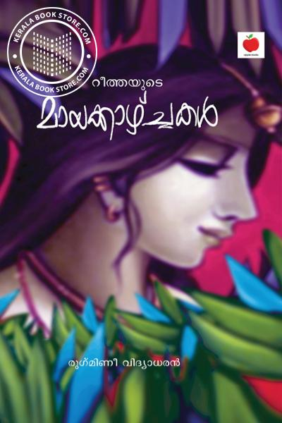 Cover Image of Book Reethayude Mayakazhchakal