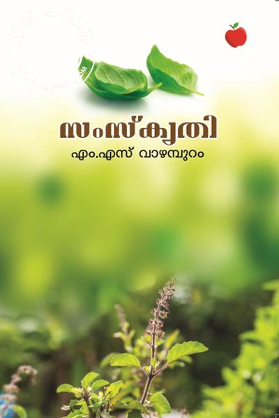 Cover Image of Book Samskrithi