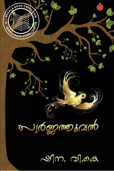 Cover Image of Book Swarnathooval