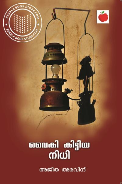 Cover Image of Book Vaiki Kittiya Nidhi
