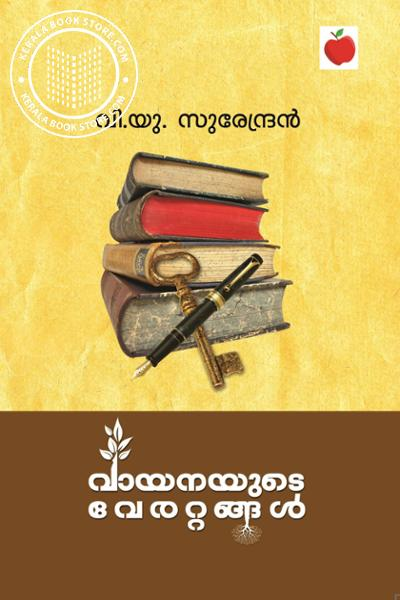 Cover Image of Book VayanayuteVerattangal