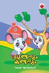 Thumbnail image of Book ചുണ്ടനും കണ്ടനും