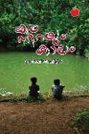 Thumbnail image of Book കഥനിറയും കാലം