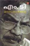 Thumbnail image of Book എം ടി