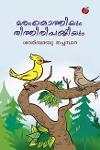 Thumbnail image of Book Maramkothiyum Thithiri Pakshiyum