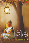 Thumbnail image of Book Meera