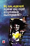 Thumbnail image of Book Ottakku Oru Sthree Odunnathinte Rahashyamendh