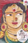 Thumbnail image of Book പുരുഷാ ദേവിയുടെ കഥ