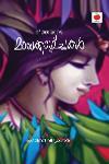 Thumbnail image of Book Reethayude Mayakazhchakal