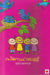 Thumbnail image of Book സ്നേഹക്കൂട്ട്